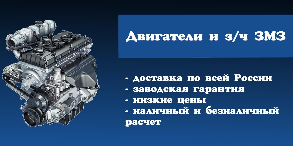новые двигатели ЗМЗ